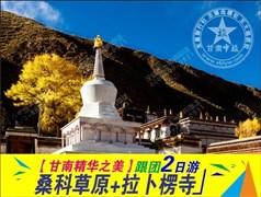 【经典短线】拉卜楞寺、桑科草原2名人测速登录网页
