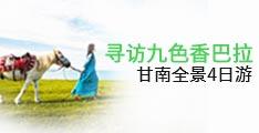 甘南4千赢国际娱乐网站全景
