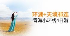 青海小环4日