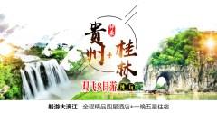 贵桂组合双飞8雷竞技app下载官方版(高品全陪班)