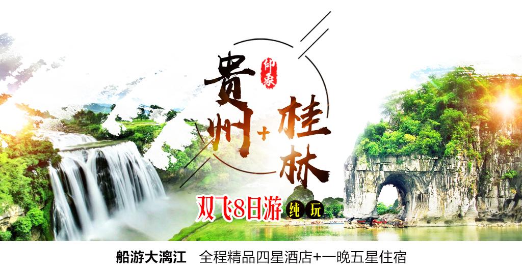 桂林+贵阳.jpg