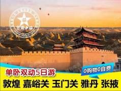 兰州、张掖、嘉峪关、雷竞技官网app、雅丹地貌5雷竞技app下载官方版