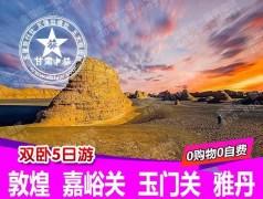 兰州、嘉峪关、敦煌、雅丹5名人测速登录网页