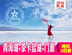 青海湖、茶卡盐湖、门源纯玩三雷竞技app下载官方版
